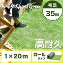 【送料無料/在庫有】選べる2カラー 人工芝 ロール タイプ リアル U字固定ピン40本入 芝丈35m