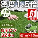 リアル人工芝2個セット 密度1.5倍 【送料無料/在庫有】 高密度 人工芝 セット ロール リアル