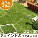 ★今夜20時〜4時間全品P10倍★【送料無料】 人工芝 54枚セット 4.8平米用 ジョイント式