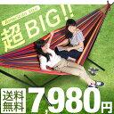 2人で乗れる超ビッグサイズ!【送料無料】 ダブル ハンモック 自立式 ダブルハンモック 収