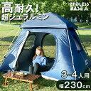 ★在庫限り!9,999円★耐久超ジュラルミンポール採用【送料...