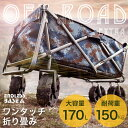 超大容量170L&悪路に強い大型 幅広タイヤ!★クーポンで200円OFF★【送料無料】 折りた