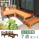 【送料無料】天然木 ウッドデッキ 7点セット 0.75平米用...