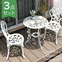 【送料無料】 ガーデン テーブル 3点 セット チェア ガーデンテーブルセット ガーデン