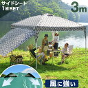 【送料無料】 ワンタッチ タープテント 3m サイドシートセット 3段階調節 U...