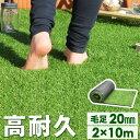 高品質&安全なEU基準【送料無料】 人工芝 ロール 2m×10m 毛足20mm u字ピン 40本 水は