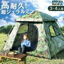 耐久超ジュラルミンポール採用★クーポンで200円OFF★【送...