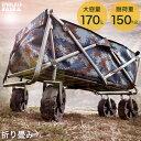 超大容量170L&悪路に強い大型 幅広タ