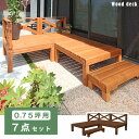 【送料無料】天然木 ウッドデッキ 7点セット 0.75平米用 木製 木製デッキ 天然木ウッ
