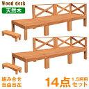 【送料無料】天然木 ウッドデッキ 14点セット 1.5平米用...