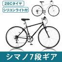 【送料無料】シマノ製7段ギア使用!クロスバイク シリコンライ...