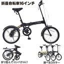 【送料無料】 自転車 折り畳み自転車 16インチ 最新モデル...