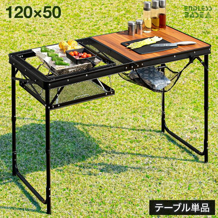 ENDLESS BASE アウトドアテーブル キッチンテーブル
