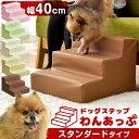 お手入れしやすいレザー生地!【送料無料/在庫有】 ペットステップ 3段 幅40cm ペット用階段 犬