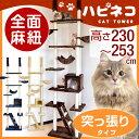 猫ちゃん喜ぶ全面麻ひも!【送料無料】 キャットタワー 高さ230〜253cm 突っ張り 猫タ