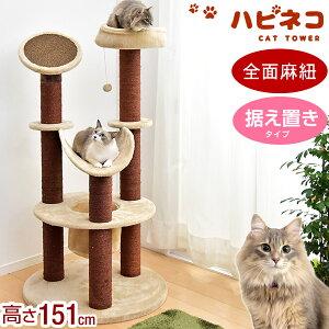 【送料無料】 支柱3本 全面麻紐 キャットタワー 151cm