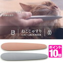 ★ポイント10倍★【■送料無料】ねこじゃすり ピンク ワタオカ 猫用 ブラシ 日本製 猫用