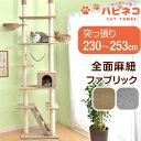 おしゃれなファブリック生地★クーポンで350円OFF★【送料無料】 キャットタワー 高さ23