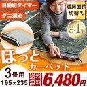 ★クーポンで150円OFF★【送料無料】ホットカーペット 3...
