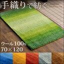 玄関マット 手織り ウールラグ 70×120 厚手 ウール 100% マット ラグ 玄関 ギャベ グラデーション 北欧 ラグマット ギャッベ インドギャベ 絨毯 じゅうたん おしゃれ 送料無料