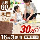 【送料無料】安心のノンホルム!16枚 3畳 木目調 単色 大判 ジョイントマット 防音 60