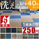 40枚セット★今夜20時〜4時間全品P10倍★【送料無料】洗...