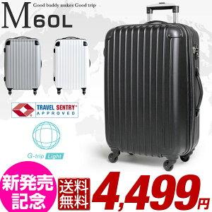 スーツケース キャリー キャリーケース