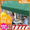 ★新発売記念 7,777円★【送料無料/在庫有】 つっぱり式 200cm オーニング オーニングテン