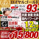 ▼メールでのお問い合わせはこちらtansu@shop.rakuten.co.jpこの商品の他のサイズはこちら■セミダブルロング 送料無料 27,800円■ダブルロング 送料無料 29,800円ロイヤルゴールドラベル羽毛布団 *ロイヤルローズ* サイズ違いはこちら!1.5kg セミダブルサイズ 1.7kg ダブルサイズこのページではインラインフレームを使用していますインラインフレームに未対応のブラウザをお使いの方は、こちらで内容をご確認いただけます。仕様サイズ150x210cm(シングルロングサイズ)重量:約1.9kg (充填量1.2kg)【スタッフみどぅのおすすめポイント!】・増量 充填量1.2kg・布団職人が1枚1枚丁寧に作り上げたこだわりのロイヤルゴールドラベル 日本製 羽毛布団・ポーランド産ホワイトマザーダックダウン93%・かさ高165mm以上、ダウンパワー400dp以上・国内パワーアップ加工でさらにボリュームUP!・当店限定!3Dパワープラスだからできる抗菌加工・除菌・防臭効果 オゾンスペシャルエイド加工・ふとんがわはピーチスキン加工で桃のようななめらかな肌触り・羽毛の抜け出しを防止するダウンプルーフ加工・超軽量生地を使った軽くて暖かい、ふかふかのお布団です。・安心の7年保証確かな品質で、多くのお客様に選ばれている、ロイヤルゴールドラベル取得の羽毛布団*ロイヤルローズ*極寒ポーランドの優れたホワイトマザーダック羽毛を選別し、日本国内でパワーアップ加工を施しました!他店にはない徹底した検査も実施しています。また、日本に5台しかないパワーアップマシンだから可能となった抗菌加工、さらに除菌・防臭効果のあるオゾンスペシャルエイド加工をプラスしたため、臭いが気になる方にも安心してお使い頂けます。ループ数8ヶ所素材生地:綿15%、ポリエステル85%詰め物:ポーランドマザーダックダウン93%、フェザー7%カラー【花柄】ピンク、ブルー【無地】ベージュ、ブラウン、チェリーピンク梱包サイズ64x53x43cm生産国日本備考【メーカー7年間保証付き】 ※配送は全て宅配便(1人)での玄関渡しとなります。※羽毛は天然素材となりますため、無臭ではございません。原毛は洗浄によりほとんど臭いを感じないようにはしておりますが、開梱直後や温度・湿度等の環境等により臭いを感じる場合がございますので、開封直後には風通しの良い場所での十分な陰干し等をお勧めいたします。なお、天然羽毛の臭いのため人体に害はございませんのでご安心ください。※羽毛布団につきましては原材料の価格変動の関係で、毎年仕様が多少変更される場合がございます。必ず、仕様表の内容をご確認ください。現在の仕様は上記のものになります。