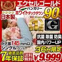 ▼メールでのお問い合わせはこちらtansu@shop.rakuten.co.jpこの商品の他のサイズはこちら■セミダブルロング 送料無料 17,900円■ダブルロング 送料無料 19,800円このページではインラインフレームを使用していますインラインフレームに未対応のブラウザをお使いの方は、こちらで内容をご確認いただけます。仕様サイズ150x210cm重量:約1.7kg (充填量1.0kg)【スタッフみどぅのおすすめポイント!】 ・安心の7年保証 ・丁寧に仕上げた日本製 エクセルゴールドラベル取得 羽毛布団・良い布団の証明、GFマーク付き・羽毛の膨らみを示すダウンパワー350dp以上!・ハンガリー産 良質ダウン90%・除菌・除臭効果 オゾンスペシャルエイド加工 ・国内パワーアップ加工でさらにボリュームUP!・羽毛の抜け出しを防止するダウンプルーフ加工・ふとんがわはピーチスキン加工でなめらかな肌触り♪・超軽量生地を使ったふかふかのお布団です。 エクセルゴールドラベルを取得、ダウンパワー350dpを誇る羽毛布団*プリンセスティアラ*本来の羽毛より更にふっくらさせる国内パワーアップ加工を施し、更に羽毛特有の臭いを軽減する除菌除臭加工をしております。ループ数8カ所素材表地:綿15%、ポリエステル85%裏地:綿15%、ポリエステル85%詰め物:ハンガリー産ダウン90%、フェザー10%カラー【花柄】ピンク、ブルー 【無地】ベージュ、ブラウン、チェリーピンク ●新色 ローズピンク【R22629柄】ウィンターブルー【R22629柄】梱包サイズ64x53x43cm生産国日本製備考※配送は全て宅配便(1人)での玄関渡しとなります。※羽毛は天然素材となりますため、無臭ではございません。原毛は洗浄によりほとんど臭いを感じないようにはしておりますが、開梱直後や温度・湿度等の環境等により臭いを感じる場合がございますので、開封直後には風通しの良い場所での十分な陰干し等をお勧めいたします。なお、天然羽毛の臭いのため人体に害はございませんのでご安心ください。※羽毛布団につきましては原材料の価格変動の関係で、毎年仕様が多少変更される場合がございます。必ず、仕様表の内容をご確認ください。現在の仕様は上記のものになります。■お支払い方法・配送について詳しくはこちら