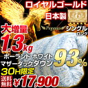 ▼メールでのお問い合わせはこちらtansu@shop.rakuten.co.jpこのページではインラインフレームを使用していますインラインフレームに未対応のブラウザをお使いの方は、こちらで内容をご確認いただけます。仕様サイズ150x210cm(シングルロングサイズ)重量:約2kg (充填量1.3kg)【スタッフみどぅのおすすめポイント!】・大増量ダウン1.3kg!・布団職人が1枚1枚丁寧に作り上げたこだわりのロイヤルゴールドラベル 日本製 羽毛布団・ポーランド ホワイトマザーダックダウン93%・かさ高165mm以上、ダウンパワー400dp以上・国内パワーアップ加工でさらにボリュームUP!・当店限定!3Dパワープラスだからできる抗菌加工・除菌・防臭効果 オゾンスペシャルエイド加工・側生地はピーチスキン加工で桃のようななめらかな肌触り・羽毛の抜け出しを防止するダウンプルーフ加工・超軽量生地を使った軽くて暖かい、ふかふかのお布団です。・安心の7年保証ロイヤルゴールドラベル取得の羽毛布団*ペガサス*極寒ポーランドの優れたホワイトマザーダック羽毛を選別し、日本国内でパワーアップ加工を施しました!他店にはない徹底した検査も実施!また、日本に5台しかないパワーアップマシンだから可能となった抗菌加工、さらに除菌・防臭効果のあるオゾンスペシャルエイド加工をプラスしたため、臭いが気になる方にも安心してお使い頂けます。ループ数8ヶ所素材表地:綿15%、ポリエステル85%裏地:綿15%、ポリエステル85%詰め物:ポーランドマザーダックダウン93%、フェザー7%カラー【花柄】ピンク、ブルー【無地】ベージュ、ブラウン、チェリーピンク梱包サイズ64x53x43cm生産国日本備考※羽毛は天然素材となりますため、無臭ではございません。原毛は洗浄によりほとんど臭いを感じないようにはしておりますが、開梱直後や温度・湿度等の環境等により臭いを感じる場合がございますので、開封直後には風通しの良い場所での十分な陰干し等をお勧めいたします。なお、天然羽毛の臭いのため人体に害はございませんのでご安心ください。※羽毛布団につきましては原材料の価格変動の関係で、毎年仕様が多少変更される場合がございます。必ず、仕様表の内容をご確認ください。現在の仕様は上記のものになります。