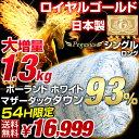 ▼メールでのお問い合わせはこちらtansu@shop.rakuten.co.jpこのページではインラインフレームを使用していますインラインフレームに未対応のブラウザをお使いの方は、こちらで内容をご確認いただけます。仕様サイズ150x210cm(シングルロングサイズ)重量:約2kg (充填量1.3kg) 【スタッフみどぅのおすすめポイント!】 ・大増量ダウン1.3kg! ・布団職人が1枚1枚丁寧に作り上げたこだわりのロイヤルゴールドラベル 日本製 羽毛布団 ・ポーランド ホワイトマザーダックダウン93% ・かさ高165mm以上、ダウンパワー400dp以上・国内パワーアップ加工でさらにボリュームUP!・当店限定!3Dパワープラスだからできる抗菌加工・除菌・防臭効果 オゾンスペシャルエイド加工・側生地はピーチスキン加工で桃のようななめらかな肌触り・羽毛の抜け出しを防止するダウンプルーフ加工・超軽量生地を使った軽くて暖かい、ふかふかのお布団です。・安心の7年保証ロイヤルゴールドラベル取得の羽毛布団*ペガサス*極寒ポーランドの優れたホワイトマザーダック羽毛を選別し、日本国内でパワーアップ加工を施しました!他店にはない徹底した検査も実施!また、日本に5台しかないパワーアップマシンだから可能となった抗菌加工、さらに除菌・防臭効果のあるオゾンスペシャルエイド加工をプラスしたため、臭いが気になる方にも安心してお使い頂けます。ループ数8ヶ所素材表地:綿15%、ポリエステル85%裏地:綿15%、ポリエステル85%詰め物:ポーランドマザーダックダウン93%、フェザー7%カラー【花柄】ピンク、ブルー 【無地】ベージュ、ブラウン、チェリーピンク梱包サイズ64x53x43cm生産国日本備考※羽毛は天然素材となりますため、無臭ではございません。原毛は洗浄によりほとんど臭いを感じないようにはしておりますが、開梱直後や温度・湿度等の環境等により臭いを感じる場合がございますので、開封直後には風通しの良い場所での十分な陰干し等をお勧めいたします。なお、天然羽毛の臭いのため人体に害はございませんのでご安心ください。※羽毛布団につきましては原材料の価格変動の関係で、毎年仕様が多少変更される場合がございます。必ず、仕様表の内容をご確認ください。現在の仕様は上記のものになります。