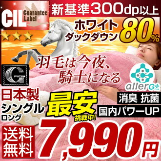 The new standards more than 300 dp futon CIL red label deodorant antibacterial allele G plus single long made in Japan domestic power-ups white down feather duvet feather comforter duvet quilt