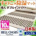 ダブルインパクト 日本製 帝人 TEIJIN シングル テイジン ベルオアシス すのこマット 国産 除湿マット 布団 すのこベッド 調湿マット 湿気取りマット 除湿シート 折りたたみベッド