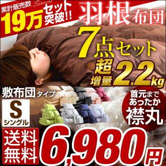 blades futon set single low Hor 7 points set mattress feather futon futon duvet bedding set duvet set quilt comforter mattress pillow pair futon