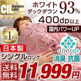 【全国送料無料/即日出荷】 7年保証 リフォーム券付 【SEK認定アレルGプラス 気になる臭いも改善】 羽毛布団 ホワイトダウン93% 400dp以上 かさ高165mm以上 CILゴールドラベル シングル ロング 日本製