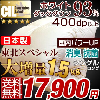 Large increase 1.5 kg white down 93% 400 dp more single long CIL gold label domestic power UP antibacterial deodorant allele G plus quilt made in Japan   duvet down comforters