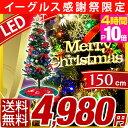 �����4,980�ߡ�23��ޤǡ����20����4H����P10�ܡ������̵��/�߸�ͭ�� ���ꥹ�ޥ��ĥ 150cm �����ʥ��ȥ��å� 9����ξ��� LED����ߥ͡������饤���� LED �ĥ���å� ���ꥹ�ޥ� ����ߥ͡������ LED�饤�� ���å� �����ʥ��� christmas tree