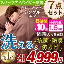 楽天Rank1位 今夜20時-6時間全品P10倍 【送料無料...