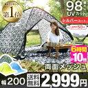 ★在庫限り!2,999円★【送料無料】 両面メッシュ ワンタッチ テント 200cm フルクロー