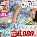 1枚あたり3,490円! 2枚組★今夜2...