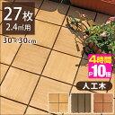 ★今夜20時〜4時間全品P10倍★【送料無料】 人工木 ウッドパネル 27枚セット 天然木粉 2