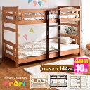 ★今夜20時〜4時間全品P10倍★【送料無料】 木製 2段ベッド シングル 耐荷重300kg ロー
