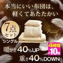 当店限定!贅沢30%羽毛&マイクロスモールフェザー!★今夜2...