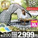 ★在庫限り!2,999円★【送料無料】 両面メッシュ ワンタッチ テント 200cm フルクローズ ...