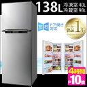 ★今夜20時〜4時間全品P10倍★【送料無料】 冷蔵庫 冷凍...