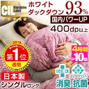 【送料無料】日本製 羽毛布団 ホワイト ダック ダウン93%...