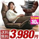 ★本日12時〜12時間全品P10倍★【送料無料】 低反発 座椅子 ★楽天ランキング1位★ リクラ