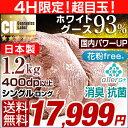 今夜20時緊急開催!★4H限定17,999円★【送料無料/即日出荷】 日本製 ホワイト マザー グー