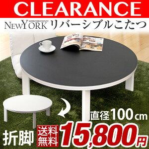 クリアランス リバーシブル テーブル